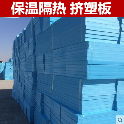 [extruded board] external wall insulation board, sound insulation board, sound-absorbing board, foam board