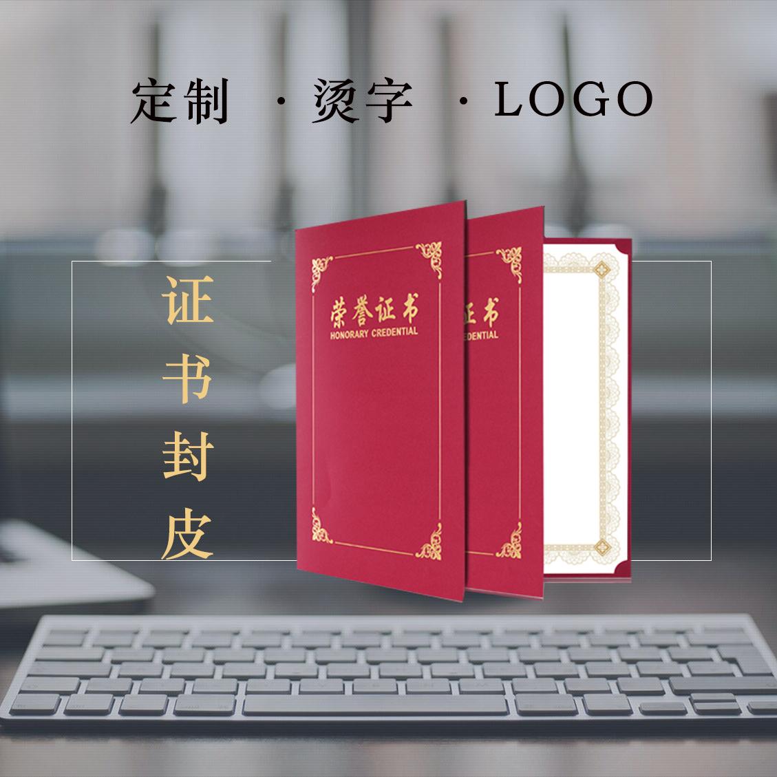 Certificado de calidad certificado personalizado la portada versión horizontal A4 vertical de color rojo dorado versión portada de un certificado de honor.
