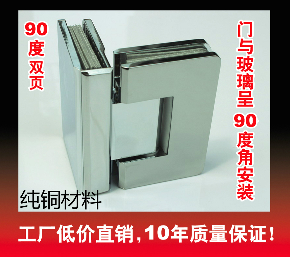 High quality pure copper glass door, hinge glass door hinge, bathroom clip, glass door clip, 90 degree double page