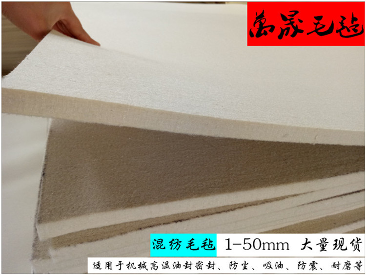 Pure wool of high density oil resistant wear-resistant sealing gasket polishing blankets block 5/10mm thick