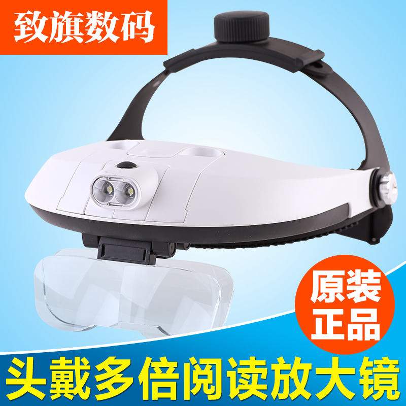 HD headset magnifier with lamp LED lamp Claus reading watching TV watch repair electronic engraving