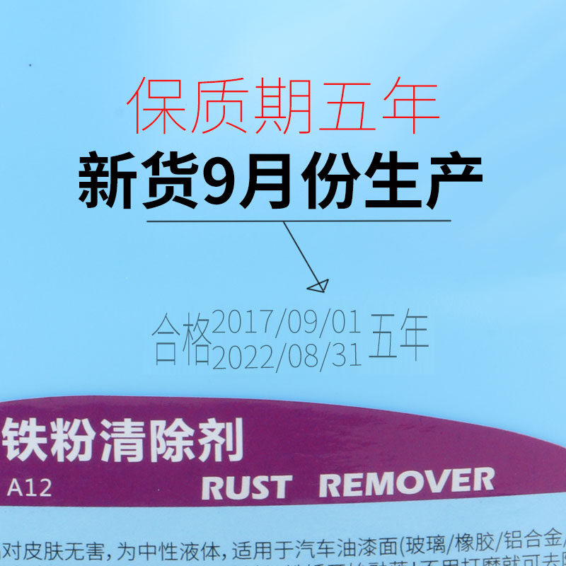 The car paint remover to white iron rust cleaning agent paint rust removing agent wheel cleaner
