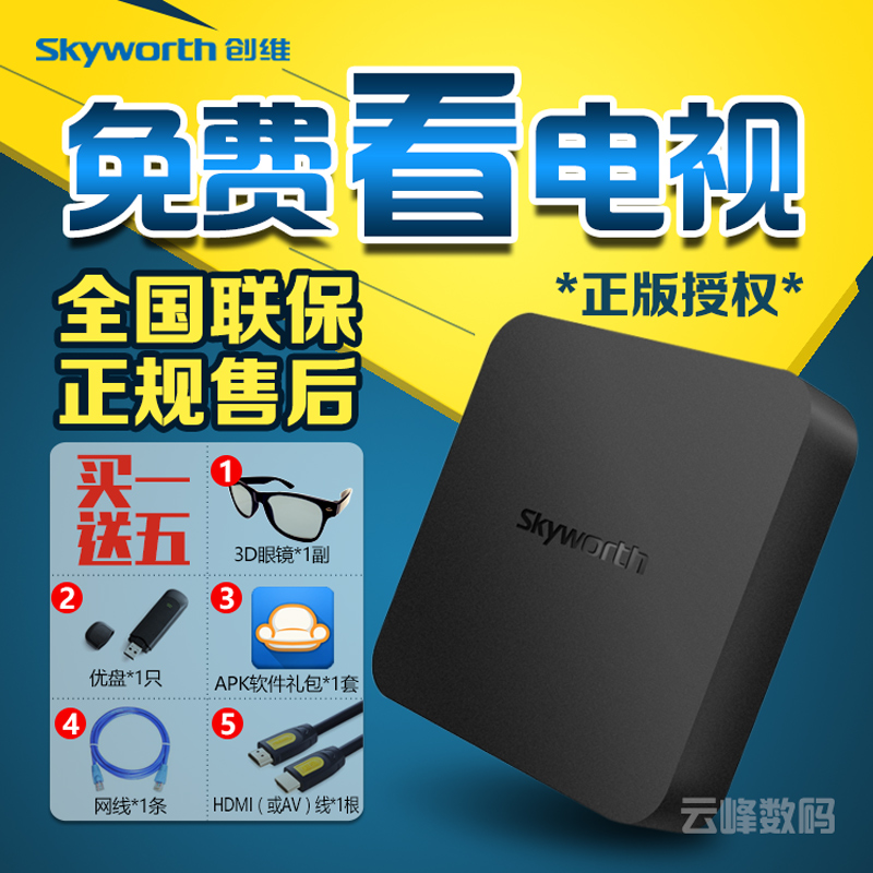 Skyworth/ skyworth a1 archie wifi är lådan hem bor i hd - tv