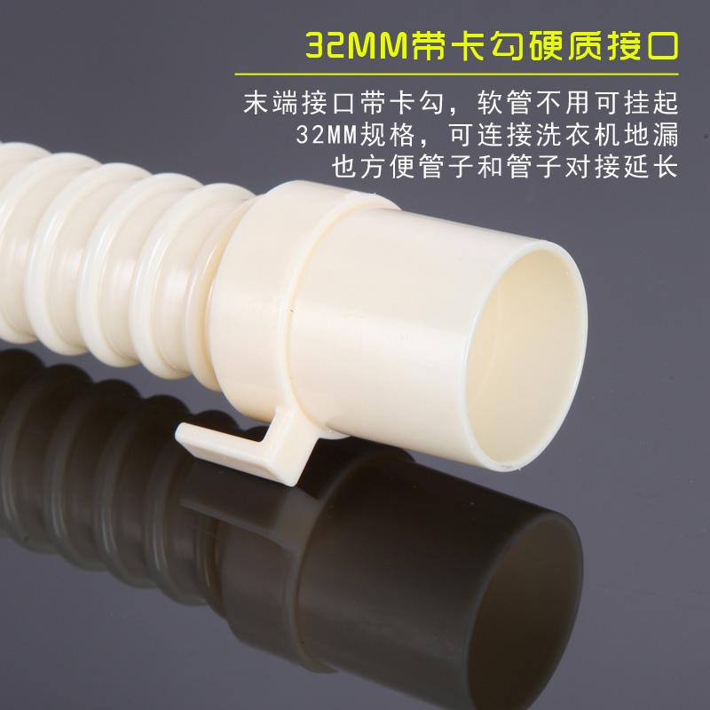 El submarino lavadora automática de tuberías de desagüe tubería de drenaje de tuberías de drenaje prolongada extensión flexible Haier