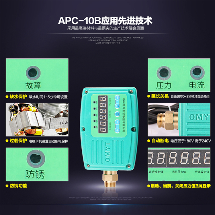 Intelligent controller for water pump protection, digital display automatic electronic pressure switch, no tower water supply pressure tank