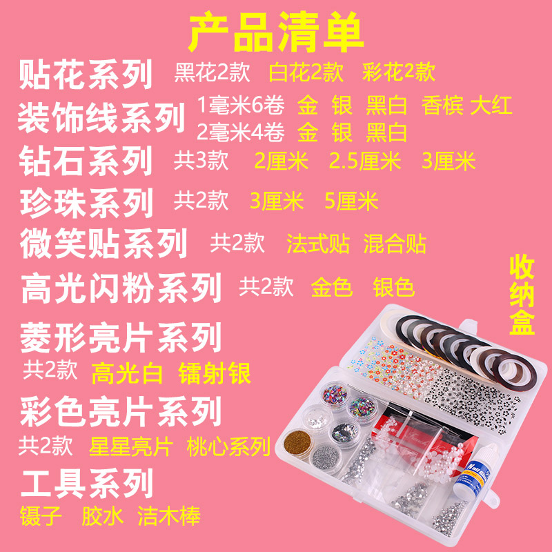 Manicure accessories kit for beginners belongs to line A drill with gold and silver glitter sequins diamond pearl flowers full set
