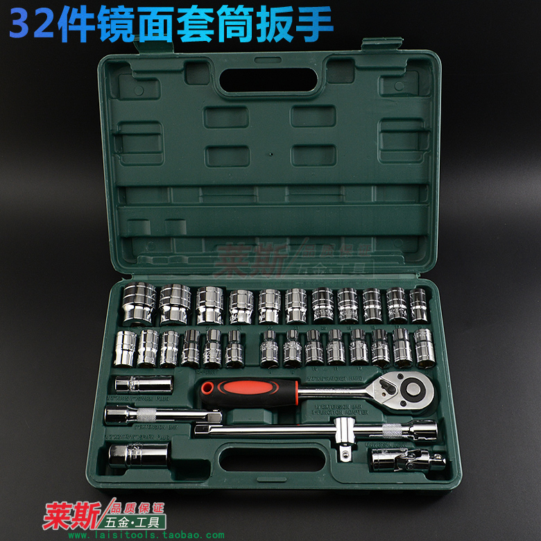 32 pieces of ratchet sleeve combination toolbox, vehicle tools and car repair and Maintenance Kit tool repair factory supply