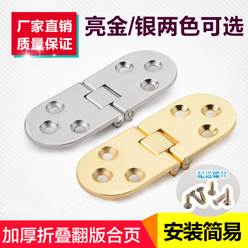 Table hinge, folding plate, folding door, hinge, wooden table, hinge, hinge, hardware folding table, semicircle hinge folding table