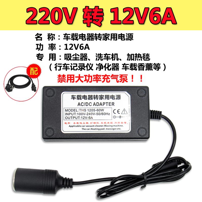 220v til 12v bil lighter hoved sokkel elektriske power converter bil - vakuum - køleskab adapter