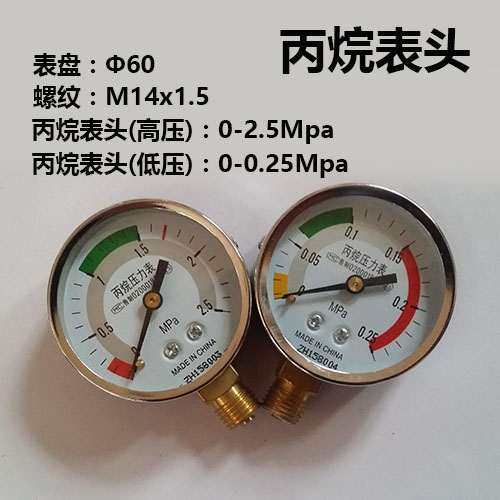 Pressure reducing valve, single oxygen acetylene, propane, nitrogen, argon, carbon dioxide heating meter, pressure meter, pressure reducer