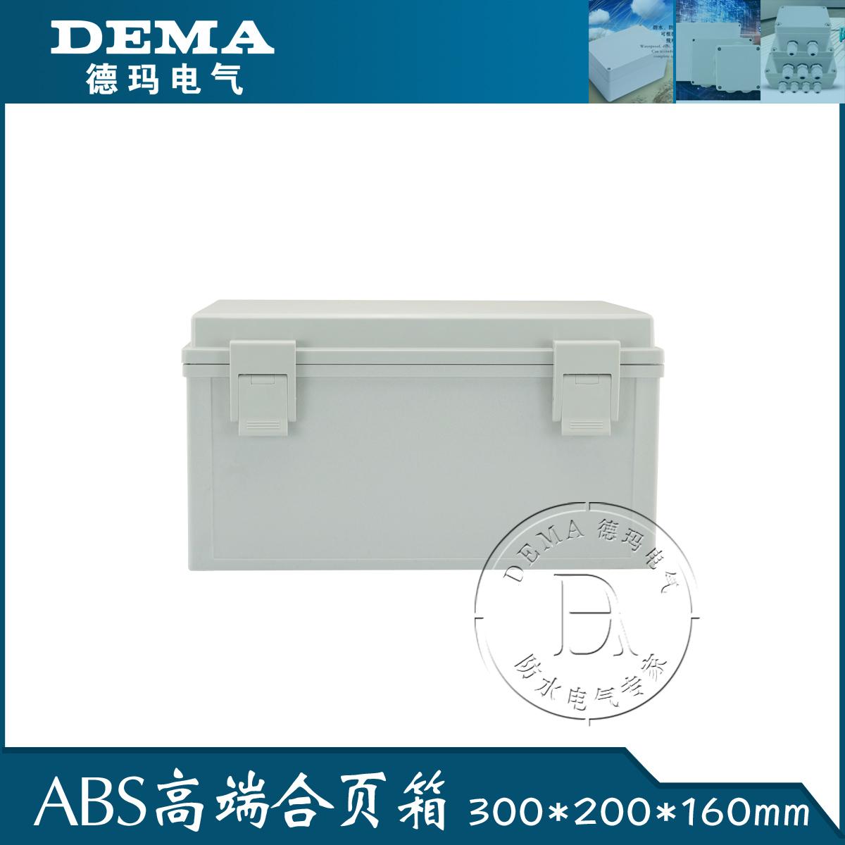 徳瑪新型ヒンジプラスチック箱300 * 200 * 160電気配線箱箱箱事業発展の基礎の壁掛