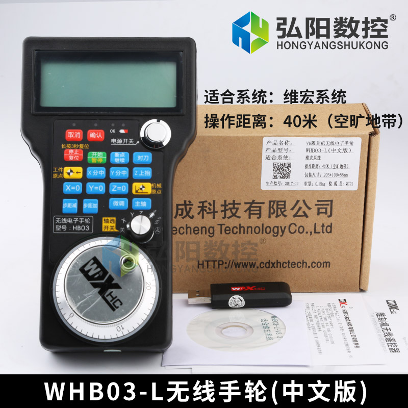 Engraving machine handle wireless hand wheel Weihong control card wired electronic hand wheel remote control engraving machine accessories