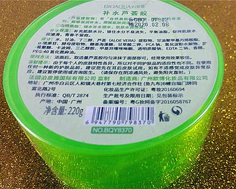 泊泉雅補水葦膠220g補水ロック水の柔らかい肌肌を保湿乳液皺抗天然痘