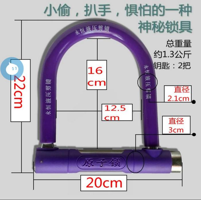 U type lock glass door lock, battery lock, battery lock, motorcycle lock, hydraulic shear lock, safety guard against theft