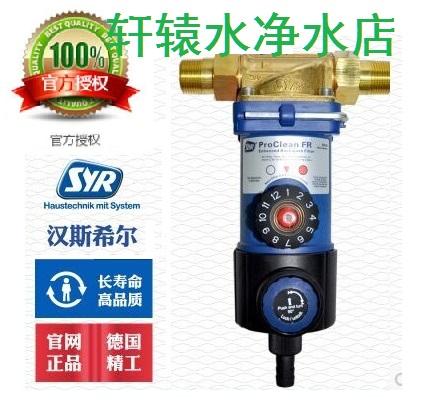 Ханс Хилл Германии SYRFFF-FR стандарт предварительный фильтр бытовой чистой воды водопроводной воды фильтр
