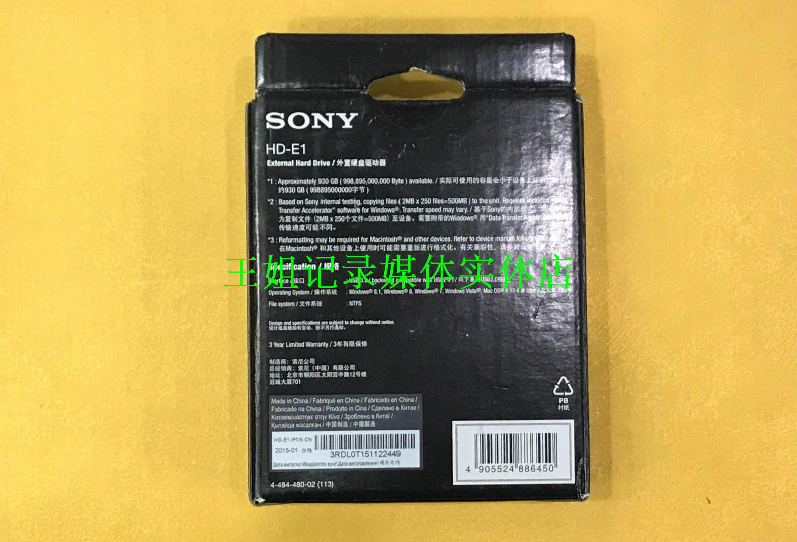 Sony Sony mobile festplatte it mobile festplatte usb3.0 high - speed - IT - verschlüsselung der festplatte bundesweit