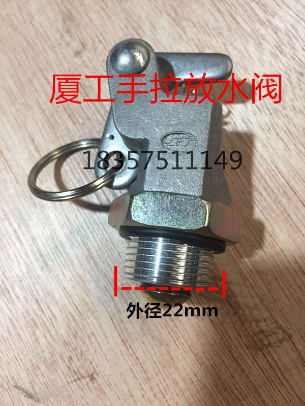 Xiagong lonking Lingong Liugong loader forklift accessories pump storage water drain valve safety valve switch