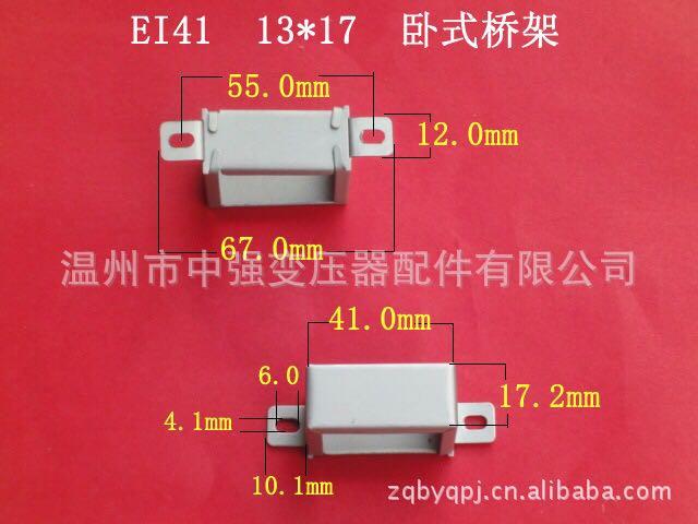 - ниска честота EI4113*17 трансформатор скелет на опазването на околната среда, трансформатор ядро на скелет на ниска цена.