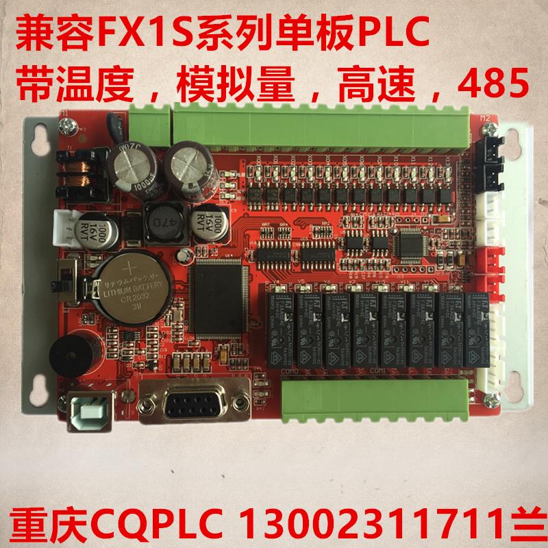 単板板plc、三菱FX1S互換性