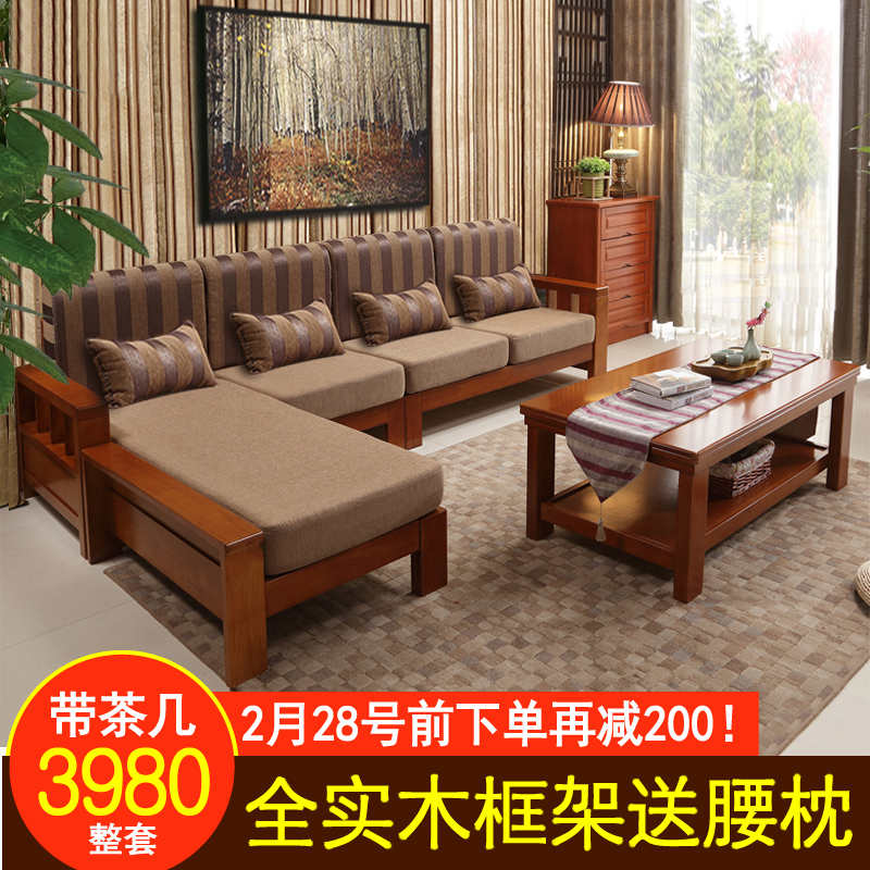 Chinese wood sofa single bit of rubber wood modern minimalist living room furniture all large-sized apartment sofa pillow.