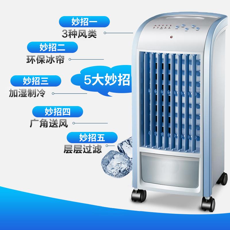 Klimaanlage, Ventilator, Kalte Luft kälte - fan einer fernbedienung wohnzimmer Baby der kalten Luft - Wasser eine mobile klimaanlage