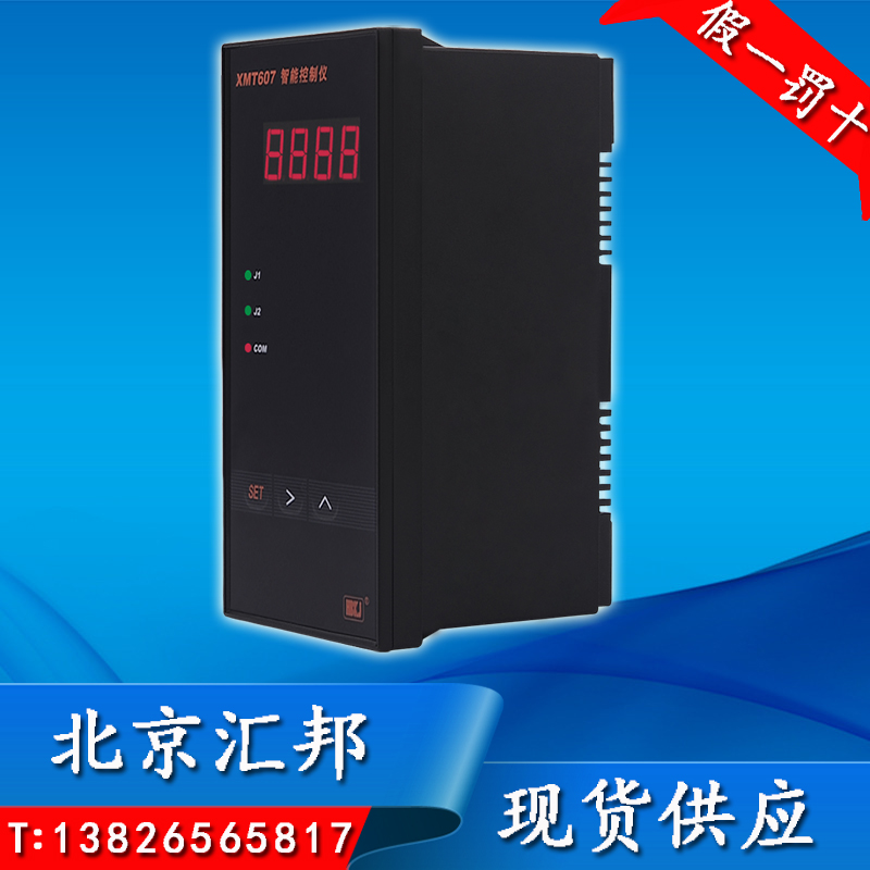Beijing state real >XMT607B intelligent display control, variable transmission / temperature controller / temperature controller digital display