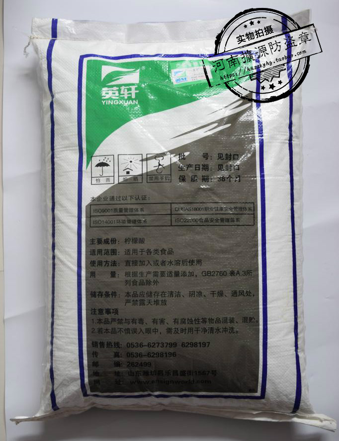 Shipping Xuan lemon food grade citric acid 25kg drink sour agent citric acid descaling kettle
