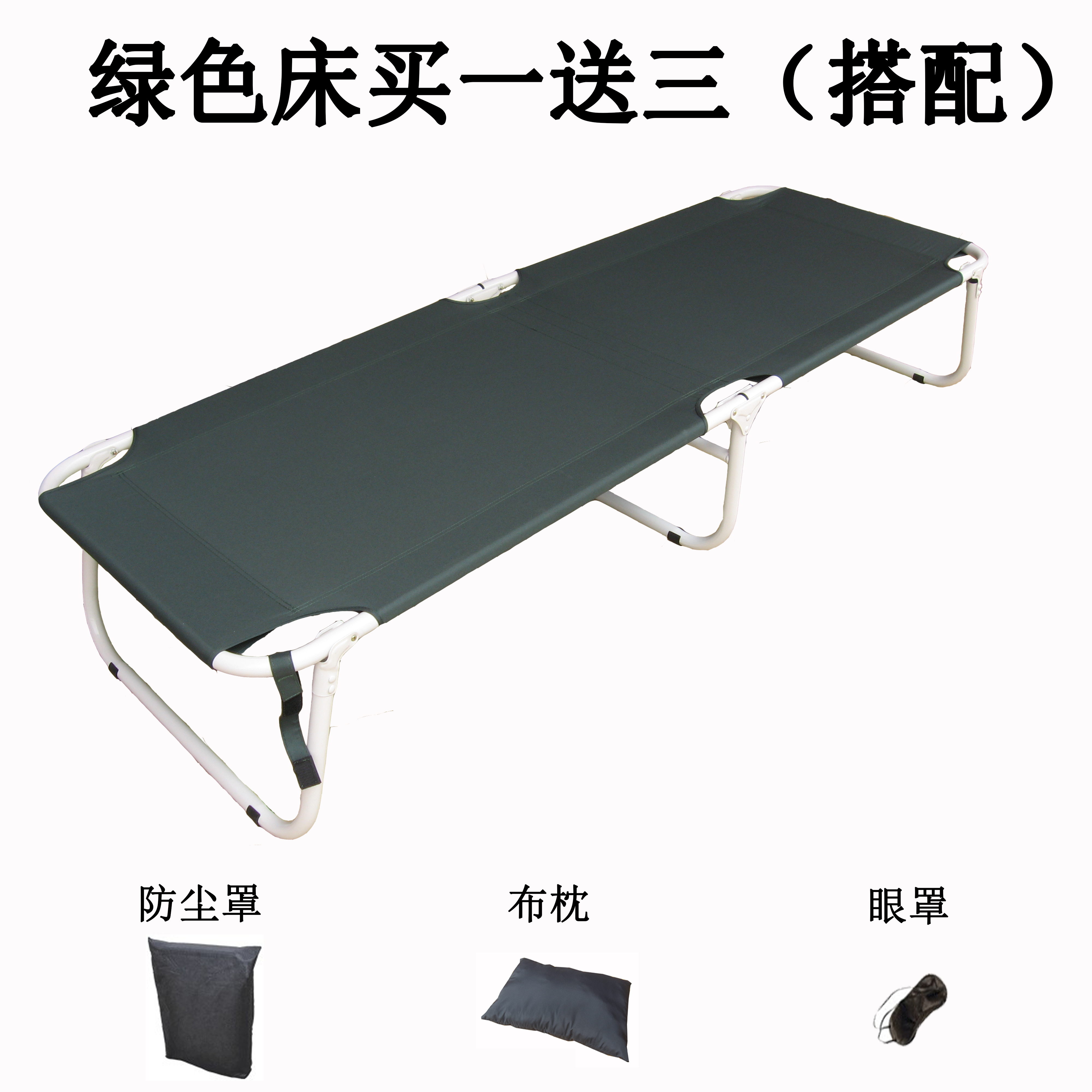 Simple office folding bed, nap bed, beach bed, strengthening camp bed, buy one to send three / folding bed, single bed
