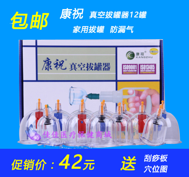 Shipping B12 tank Kang Zhu cupping thickened large suction cupping vacuum tank household tank