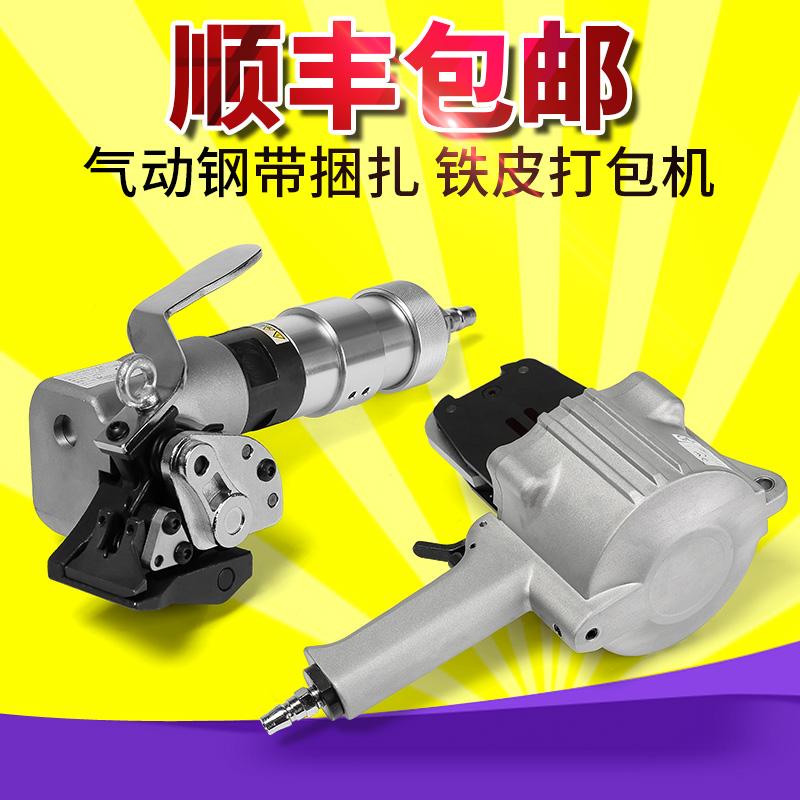 Le Japon acheter 32 kzl pneumatique séparé du packer de séparation de bande de tôle de la machine d'emballage une bande pneumatique