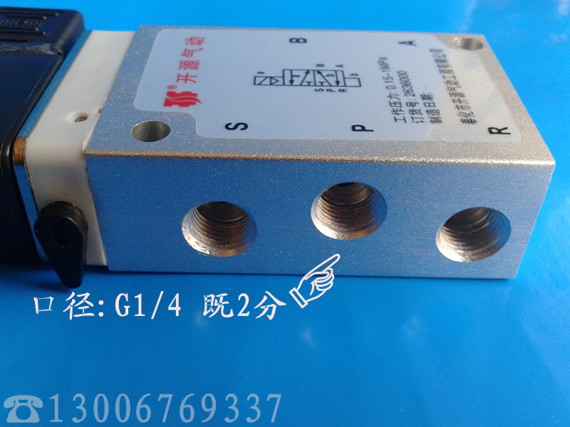 2636000 cotton old solenoid valve two position five way electric control valve 1/42 mouth
