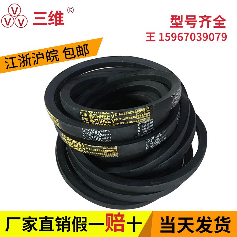 3 สายพานชนิด C 3810 C3861 C3912 / / / / / / / / / C3937 C3950 C3962 C3988 / C4000