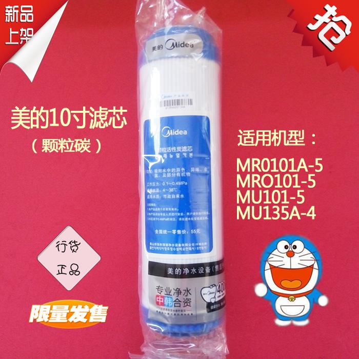 [Оригинал подлинными] красоты 10 дюймов чистой воды фильтр частиц активированного угля MRO101A-5MU135-4 воды машина