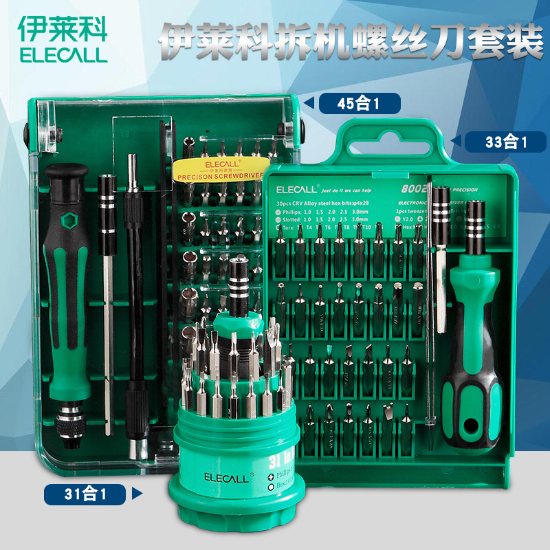 Small screwdriver combination set, cross screwdriver, hardware tool, multi-function household universal clock package