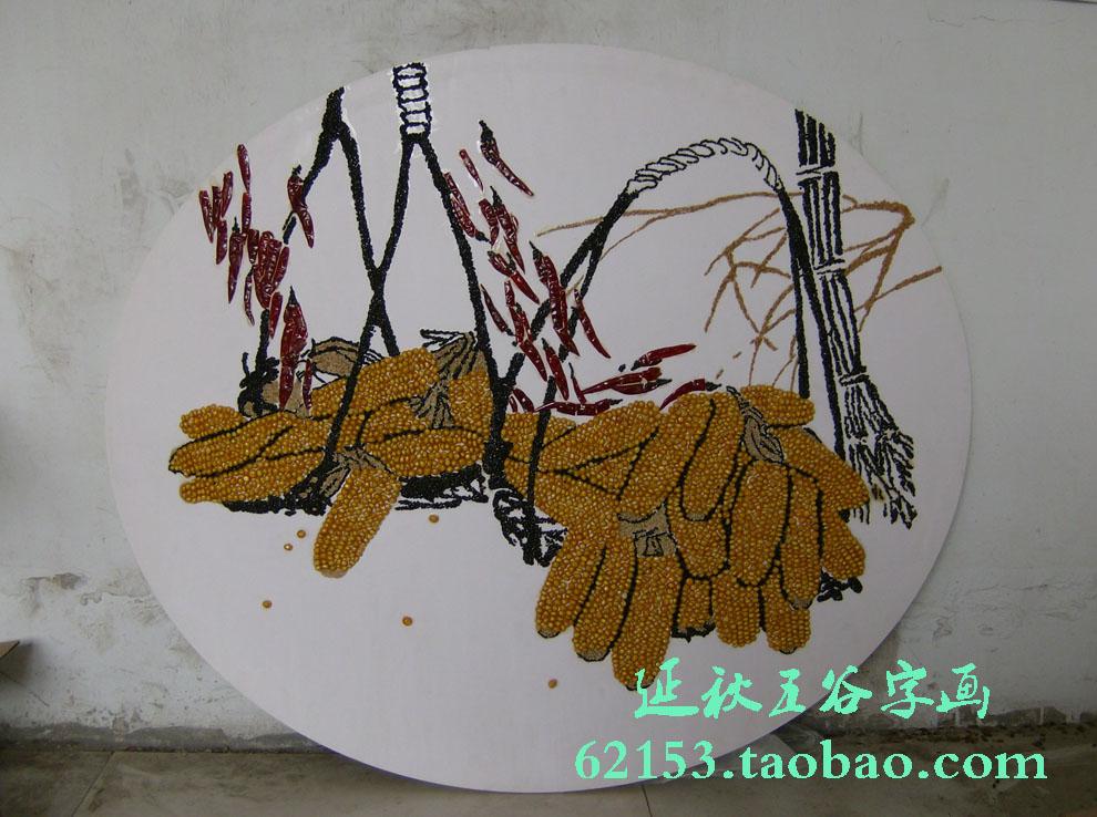 延秋五谷粮食画定做 原生态天然手工艺礼品 酒店宾馆装饰画无框