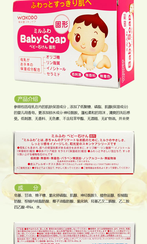 固体香皂_02