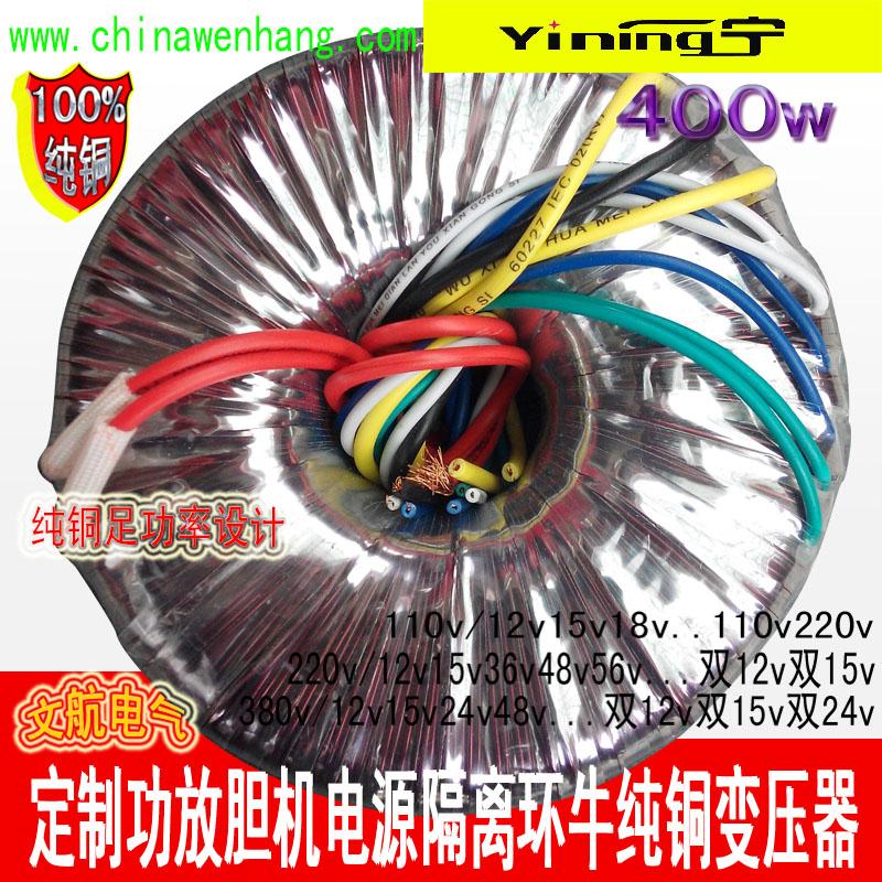 400w auténtico anillo ganado transformador amplificador de potencia variable de la bobina de cobre de 220V suficiente potencia de diseño de varios grupos de fabricantes de 9V