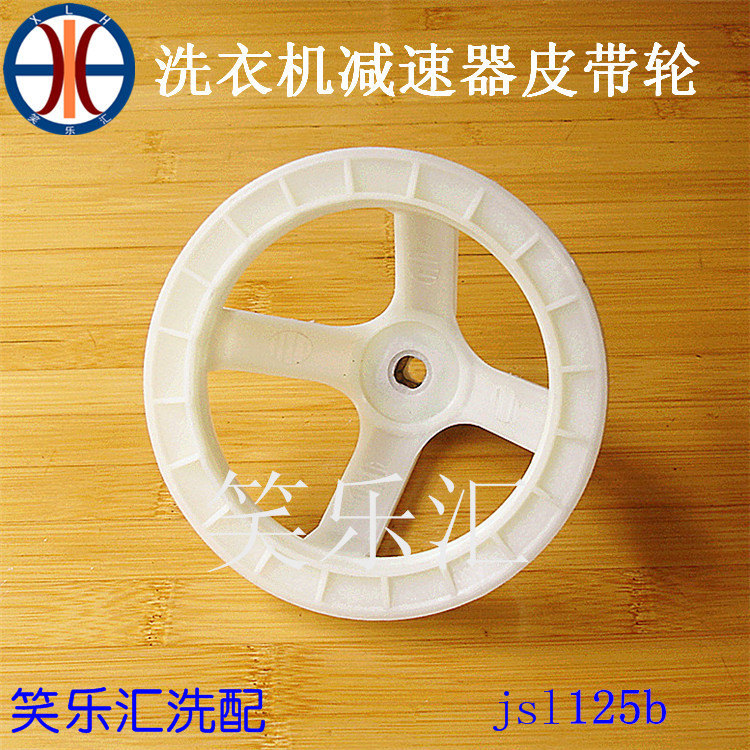 洗濯機の減速器ベルト轮直径125mm高85 mm方孔9x9プラスチック