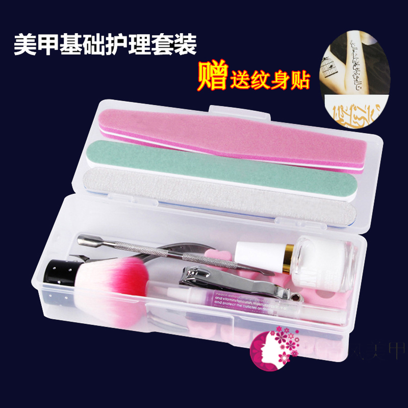 Manicure tools manicure set full set of nail care foundation for beginners article polished sand trim nail file