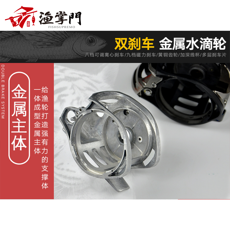 Not all metal fried line the main road sub kit water wheel + magnetic centrifugal double brake ray Qianglun
