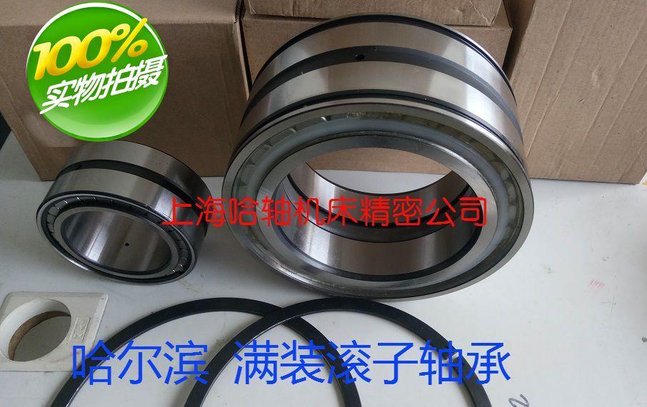Harbin HRB full loaded cylindrical roller bearing NNF501650175018501950205022