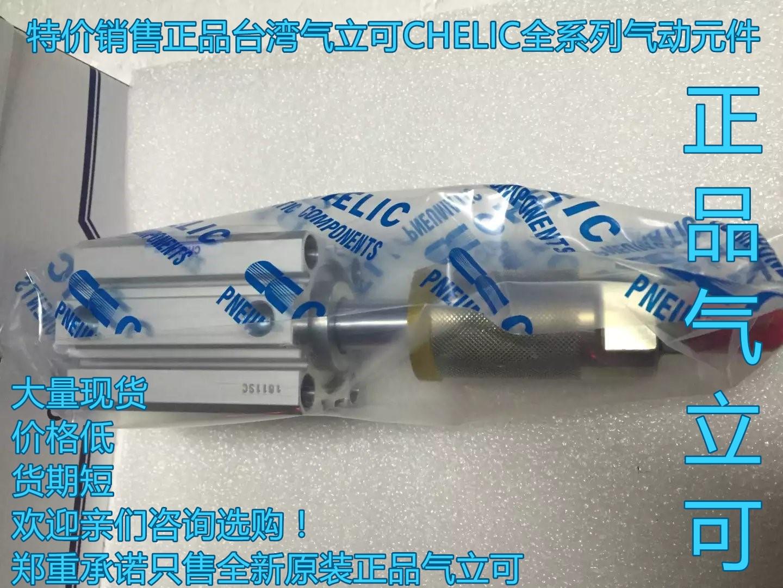 lagstiftningen kan CHELIC gas cylinder med magneter JDAD40*30507590115140-S justerbar stroke.