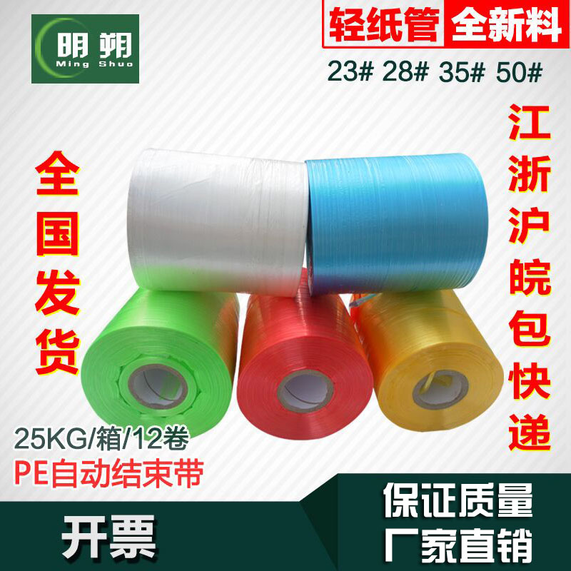 The new material PE automatic end with plastic tape packing tape for tearing belt machine