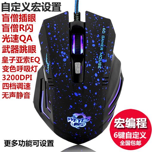 WEYES Wrangler silent gaming mouse macro mecânica cabo mute CFLOL Esport de metal Grande sporting