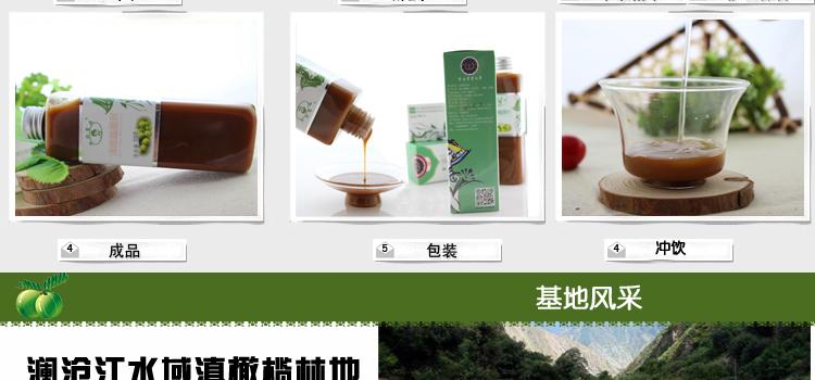 野生 滇橄榄原浆635g 果味茶 甘甜嗓子不涩 - 何记茶轩 - 何记茶轩
