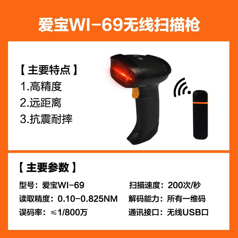 Aibo WI-69 беспроводной сканирование пистолет специального лазерного сканирования кода хранилища супермаркет штрих - код экспресс - пистолет пистолет