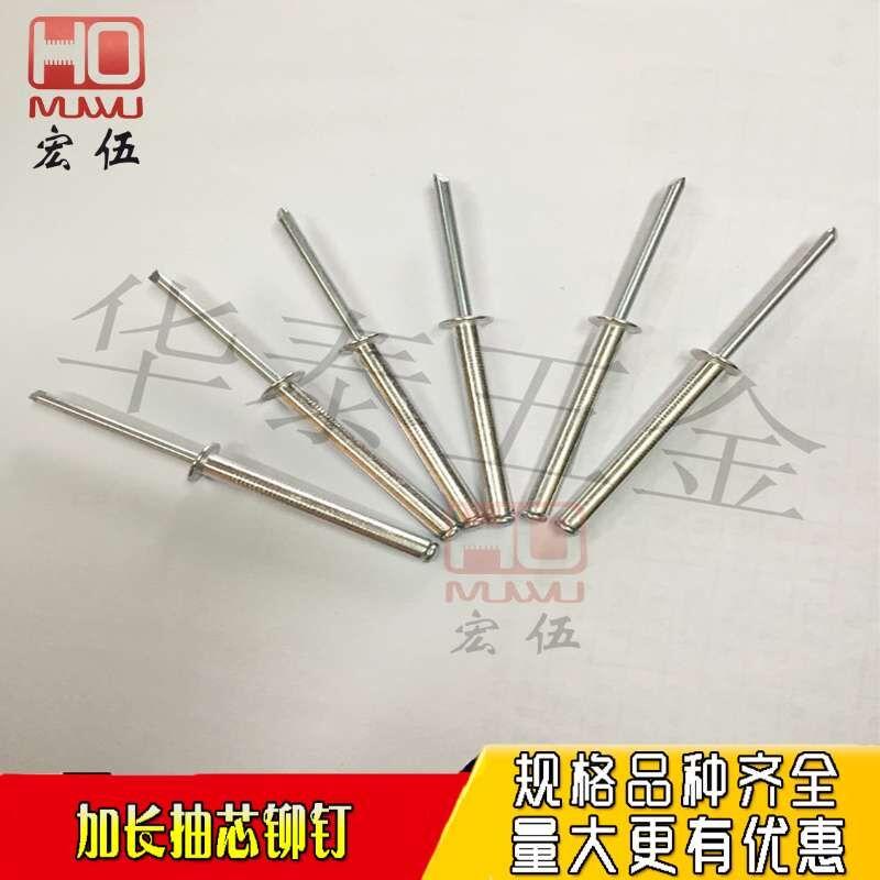 6 core rivet, aluminum pumping M rivet.4 core and core 4M5M lock with pulling pin M3.2 nail and M2 long rivet