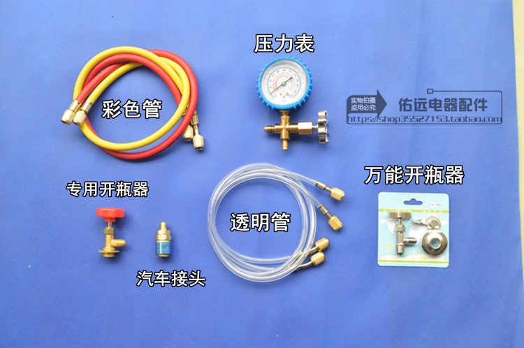 R22 refrigerant, household air conditioner, fluorine tool, automobile air conditioner, snow adding type, air conditioner, refrigerant meter and fluorine set