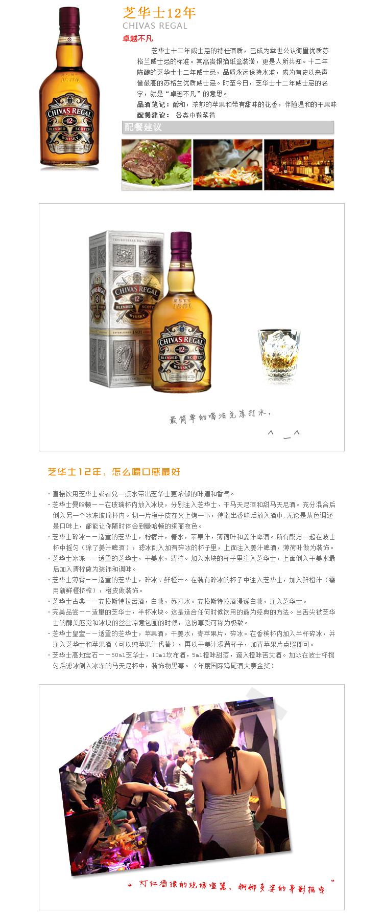 芝华士12年威士忌 700ml饮用配餐