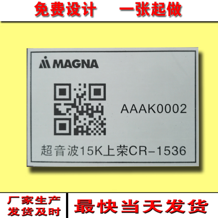 Metal two-dimensional code label resistant high temperature corrosion metal bar code label non dry glue bar code card